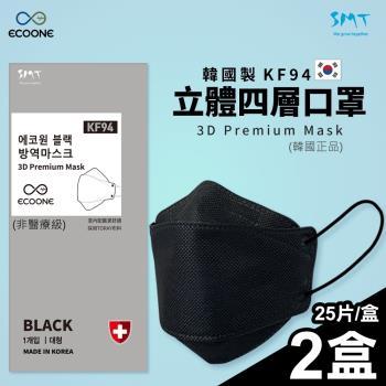 【Ecoone】韓國正品KF94四層立體口罩25片x2盒-極致黑(KF94-BK)