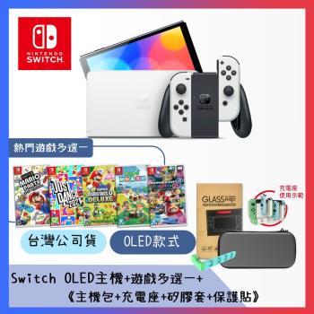任天堂 Switch OLED款式 白色主機(台灣公司貨)+遊戲多選一+《主機包+充電座+矽膠套+貼》