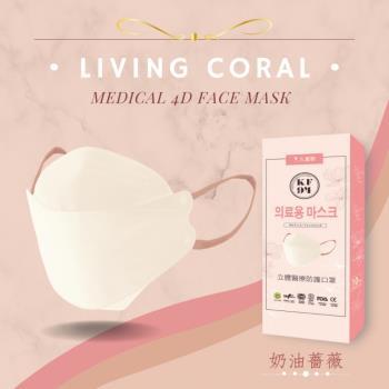 久富餘 KF94韓版4層立體醫療口罩-雙鋼印-奶油薔薇10片/盒X10