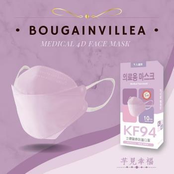 久富餘 KF94韓版4層立體醫療口罩-雙鋼印-芋見幸福10片/盒X10