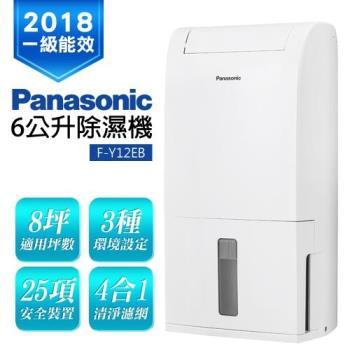 Panasonic國際牌 1級能效6公升清淨除濕機F-Y12EB -庫(G)