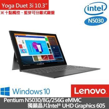 Lenovo聯想 Yoga Duet 3i 平板筆電 10.3吋/N5030/8G/256G/Intel UHD Graphics 605/W10