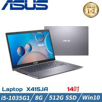 ASUS華碩 X415JA-0361G1035G1 星空灰 (14吋/i5-1035G1/8G/PCIE 512G SSD/Win10)