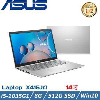 ASUS華碩 X415JA-0481S1035G1 冰柱銀 (14吋/i5-1035G1/8G/PCIE 512G SSD/Win10)
