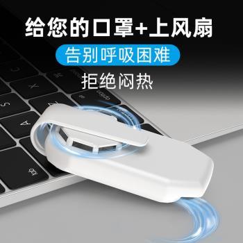 『環球嚴選』免運-防疫必備!夾式USB口罩專用透氣電風扇/散熱/戶外/運動/輕便/不起霧V21070254