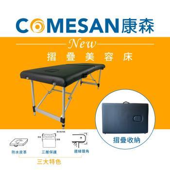 【COMESAN康森】快速折疊床 按摩美容床 整脊推拿床(床高55-75公分)