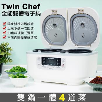 RICHMORE x Twin Chef 全能雙槽電子鍋 RM-0638