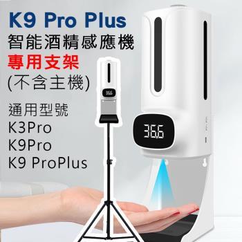 K9 Pro Plus 自動感應酒精噴霧消毒洗手機 專用三腳支架(適用K9 Pro Dual/ K9 Pro/K3 Pro)