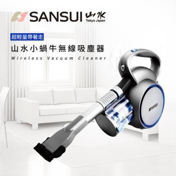 【SANSUI山水】 小蝸牛無刷馬達無線手持吸塵器 SVC-8268
