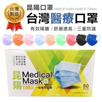 台灣製造 昆陽醫療口罩 曜石黑 50入/盒 三層口罩 不織布口罩 醫療口罩 醫用口罩