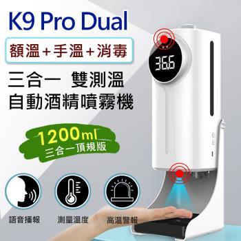 K9 Pro Dual 三合一雙測溫 紅外線自動感應酒精噴霧消毒洗手機(1200ml)