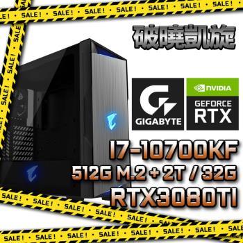 【技嘉平台】I7八核『破曉凱旋』RTX3080Ti 水冷電競主機 (I7-10700kF/Z590M/32G/512GB+2TB/1000W金)