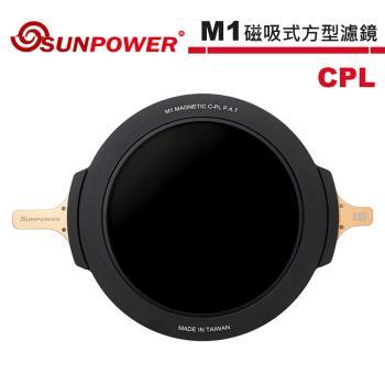 SUNPOWER M1 CPL 磁吸式方型濾鏡.