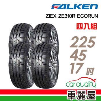 FALKEN 飛隼 ZE310 94W 全天候性能輪胎_四入組_225/45/17(車麗屋)