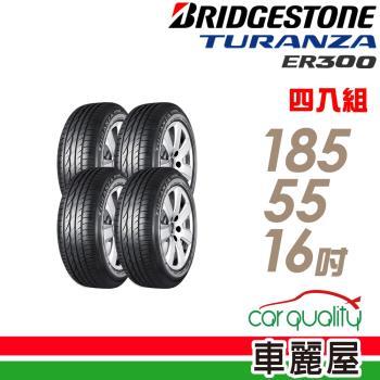 普利司通 TURANZA ER300 83V 專業舒適輪胎_四入組_185/55/16(車麗屋)