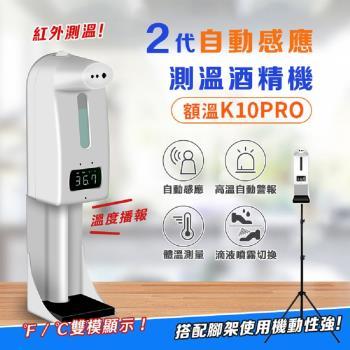 DaoDi (K10 Pro )自動感應測溫酒精噴霧機含腳架組(洗手機 消毒機)非醫療器材