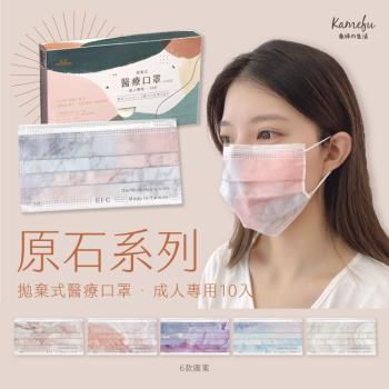 【東野】台灣製成人醫療口罩10入 原石系列 共6款