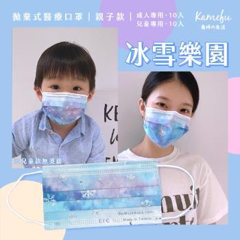 【東野】台灣製親子醫療口罩10入 冰雪樂園 (成人/兒童)