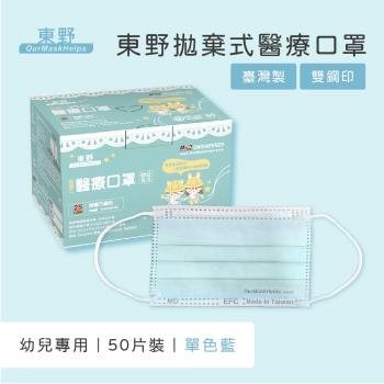 【東野】台灣製雙鋼印醫療口罩50入-幼幼-單色藍