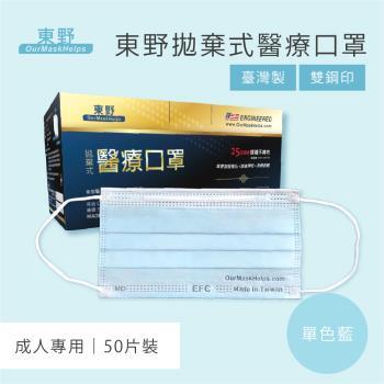 【東野】台灣製雙鋼印醫療口罩50入-成人-單色藍