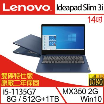 Lenovo聯想 Ideapad Slim 3i 14吋 輕薄筆電 i5-1135G7/8G/512G SSD+1T/MX350 82H700ALTW