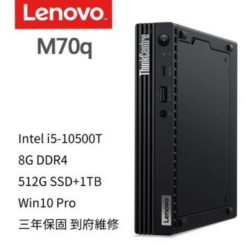 (硬碟升級)Lenovo聯想 ThinkCentre M70q 商用桌機 i5-10500T/8G/PCIe 512G SSD+1T/W10P/三年保