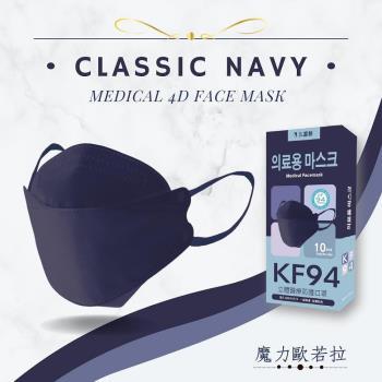 久富餘 KF94韓版4層立體醫療口罩-雙鋼印-魔力歐若拉10片/盒X4