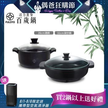 【婦樂透 FULOTO】遠紅外線全炭百歲鍋-超值二件組(32cm炒鍋+26cm燉煮鍋)