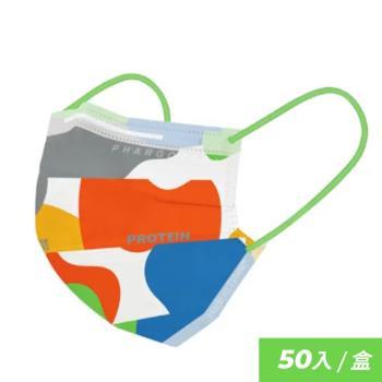 【藥師健生活】聯名款 成人醫療口罩 活力撞色款(50入/盒)