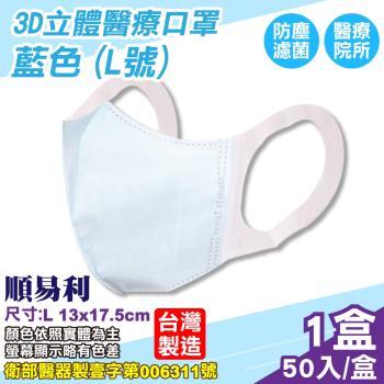 順易利 成人3D立體醫療口罩 (藍色) (L號) 50入/盒