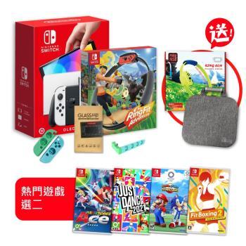 任天堂 Switch OLED款式 白色主機(台灣公司貨)+《健身環+遊戲選二》+《充電座+矽膠套+貼》