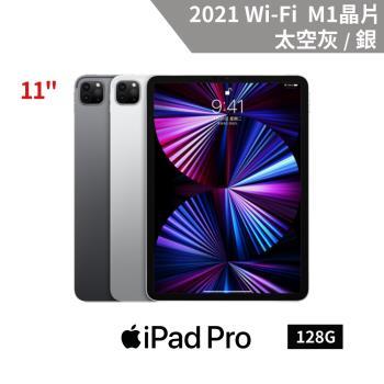 Apple iPad Pro 11吋 128GB Wi‑Fi 2021