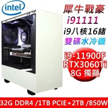 【技嘉平台】犀牛戰豪i91111i9八核RTX3060Ti電競水冷機(i9/Z590/32G/1TB PCIE+2TB/RTX3060Ti/850W)