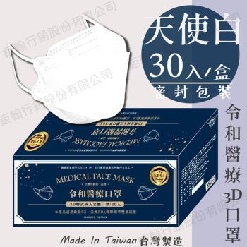 【令和】天使白-雙鋼印韓版成人3D醫療口罩(特殊色 KF94 30入/盒)