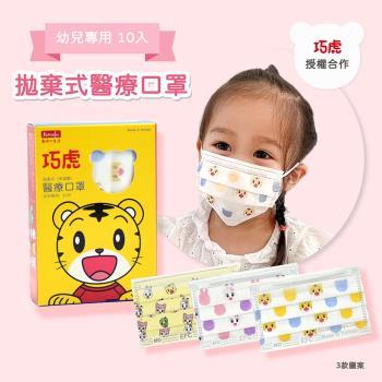 【東野】台灣製幼幼醫療口罩10入 巧虎授權 共2款