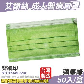 艾爾絲 成人醫療口罩 (蘋果綠) 50入/盒
