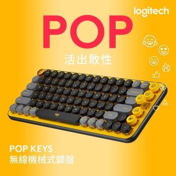 【Logitech 羅技】POP Keys 無線機械鍵盤 茶軸/酷玩黃