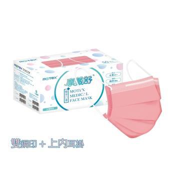 【內耳掛】摩戴舒 醫用口罩(未滅菌)-平面成人口罩(50片裸裝/盒)-莓果粉