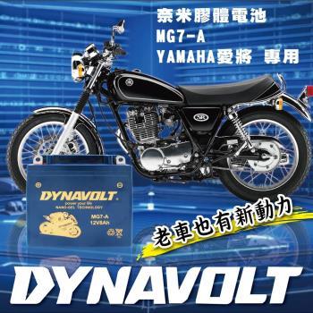 (藍騎士奈米膠體電池) MG7-A 等同YUASA湯淺YB7-A-2 YAMAHA 愛將150 迎光150 12N7-4A FZ150 FZR150