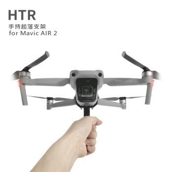 HTR 手持起落支架 for Mavic AIR 2