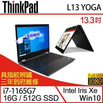 Lenovo聯想 ThinkPad L13 YOGA 翻轉觸控筆電 13吋/i7-1165G7/16G/PCIe 512G SSD/W10 三年保