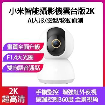小米智能攝影機雲台版2K