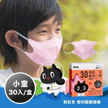 【易廷-kuroro聯名款】醫療級 醫用口罩(兒童3D立體口罩 (粉紅色 30入/盒) 壓印圖案隨機  MD雙鋼印 國家隊 卜公家族)