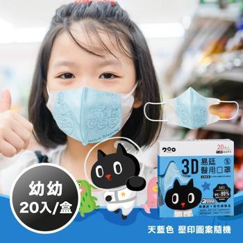 【易廷-kuroro聯名款】醫療級 醫用口罩(幼幼3D立體口罩 (天藍色 20入/盒) 壓印圖案隨機 MD雙鋼印 國家隊 卜公家族)