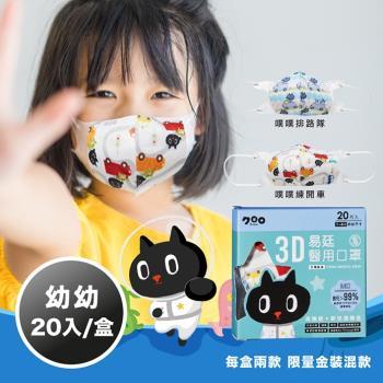 【易廷-kuroro聯名款】醫療級 醫用口罩(幼幼3D立體口罩 20入/盒 印花系列(噗噗練開車/噗噗排路隊)  MD雙鋼印 國家隊 卜公家族)