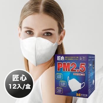 【康匠 匠心】PM2.5 專業3D立體防霾口罩 3D成人口罩(白色 12入/盒/台灣製造 3D口罩 卜公家族)