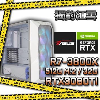 【華碩平台】R7八核『獨釣江雪』RTX3080Ti獨顯電競機(R7-3800X/X570/32G/512G/850W金)