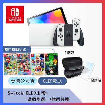 任天堂 Switch OLED款式 白色主機(台灣公司貨)+最新熱門遊戲選一【贈兩好禮】