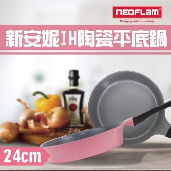 NEOFLAM 新安妮IH陶瓷不沾平底鍋24cm-紛色