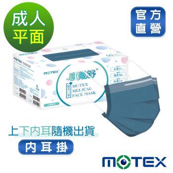 【內耳掛】摩戴舒 醫用口罩(未滅菌)-平面成人口罩(50片裸裝/盒)-霧灰藍